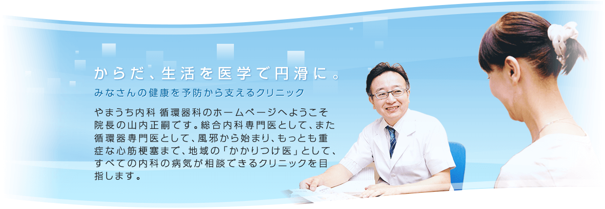 からだ、生活を医学で円滑に。みなさんの健康を予防から支えるクリニック